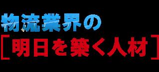 瀬野川産業は、物流業界の明日を築く人員を募集しています。