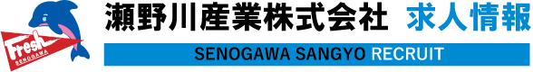 瀬野川産業株式会社|アルバイト・パート・正社員(中途採用)の求人情報